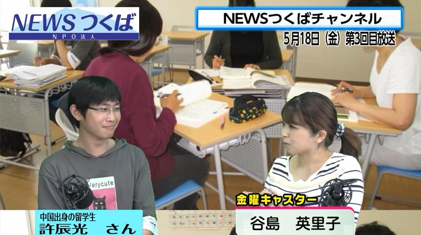 ★中国出身留学生の許辰光さん、18日Vチャンネルに出演