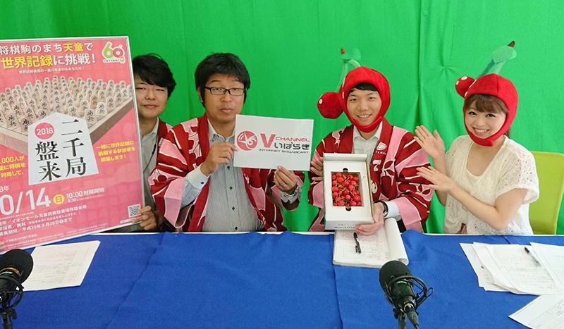 ★山形県天童市商工観光課の皆さん、22日Vチャンネルに出演