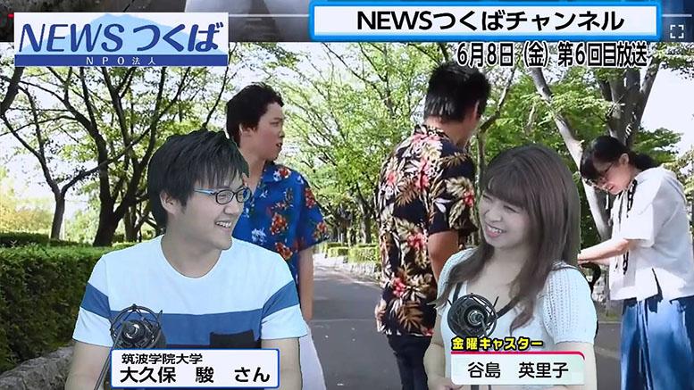 筑波学院大学の大久保駿さん、8日Vチャンネルに出演