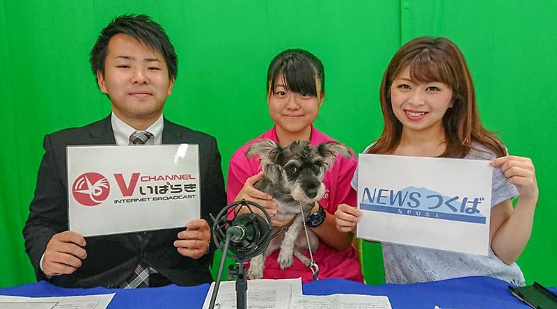 つくば国際ペット専門学校の皆さん、13日Vチャンネルに出演