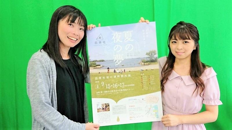 霞ケ浦湖畔で9月に野外公演 土浦の劇団「百景社」