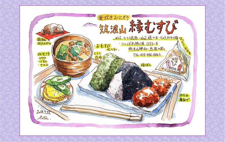 《ご飯は世界を救う》3 筑波山の「おむすび」 お米は美味しい