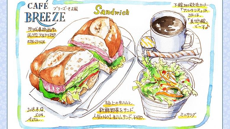 《ご飯は世界を救う》4 しもだて美術館 カフェ・ブリーズ