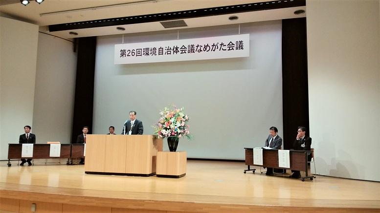 《邑から日本を見る》27 環境自治体会議 なめがた会議