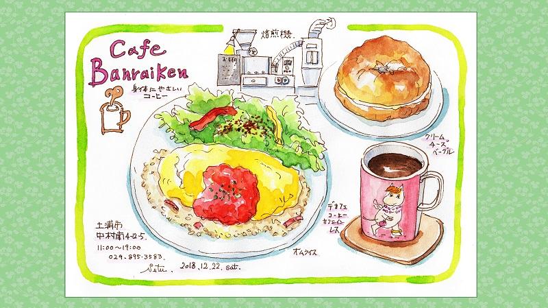 《ご飯は世界を救う》7 「カフェ・バンライケン」