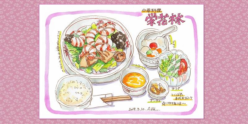 《ご飯は世界を救う》9 日本人に合った中華「栄花林」