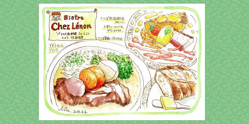 《ご飯は世界を救う》10 「ビストロ・シェ・レノン」