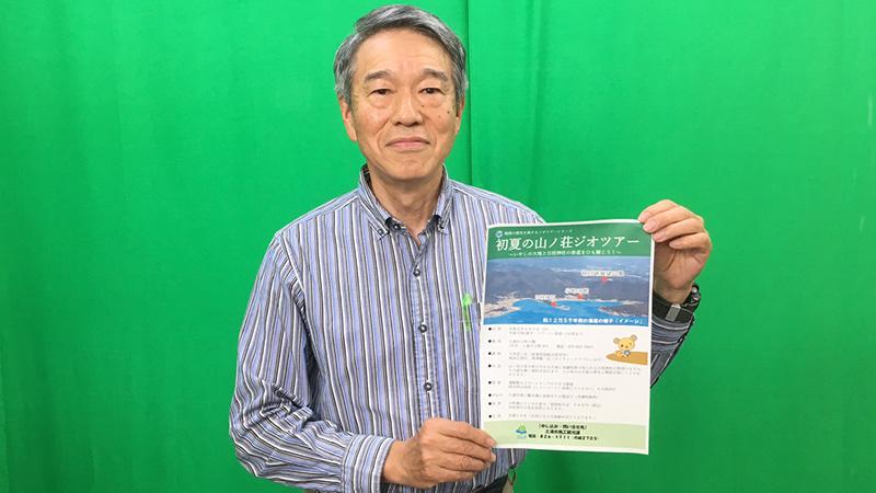豊かな自然あるまちを目指す ネイチャークラブにいはりの高田さん