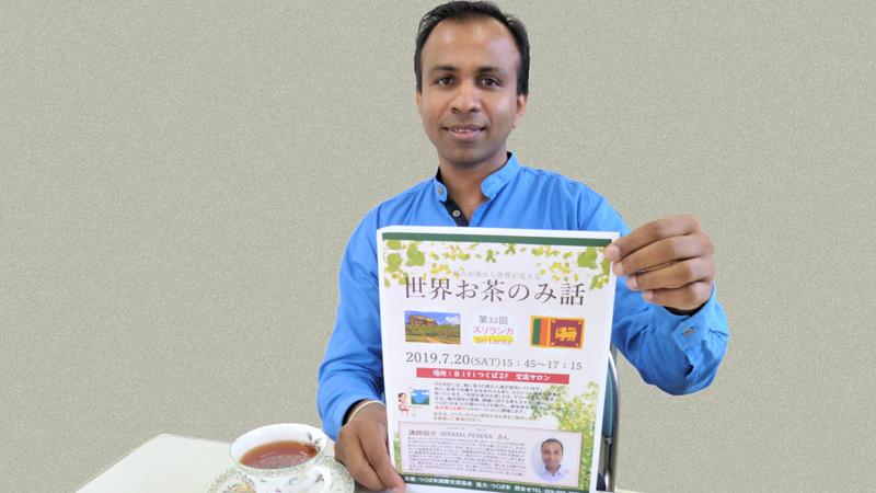 文化と観光で平和の種まきを 20日、つくばでスリランカを紹介