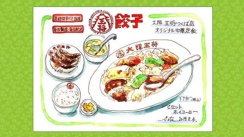 《ご飯は世界を救う》14 街の食堂・庶民の味方「大阪王将」