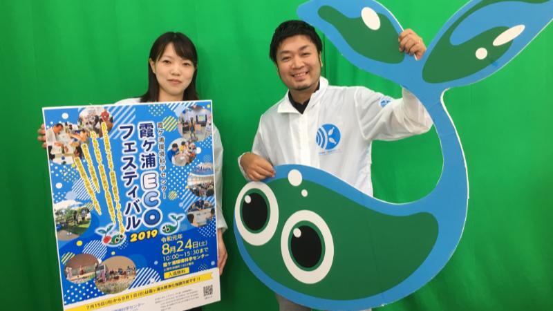 初の研究室見学ツアーも 24日に霞ケ浦ECOフェスティバル