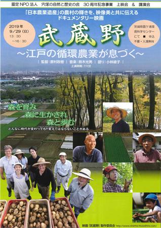 映画『武蔵野』上演会と講演会 @ 茨城県霞ヶ浦環境科学センター | 土浦市 | 茨城県 | 日本