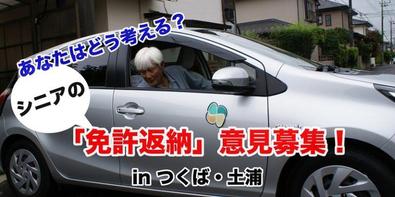 意見募集!高齢ドライバーの「運転免許返納」