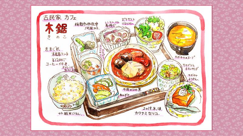 《ご飯は世界を救う》15 古民家カフェ・木鋸(きのこ)