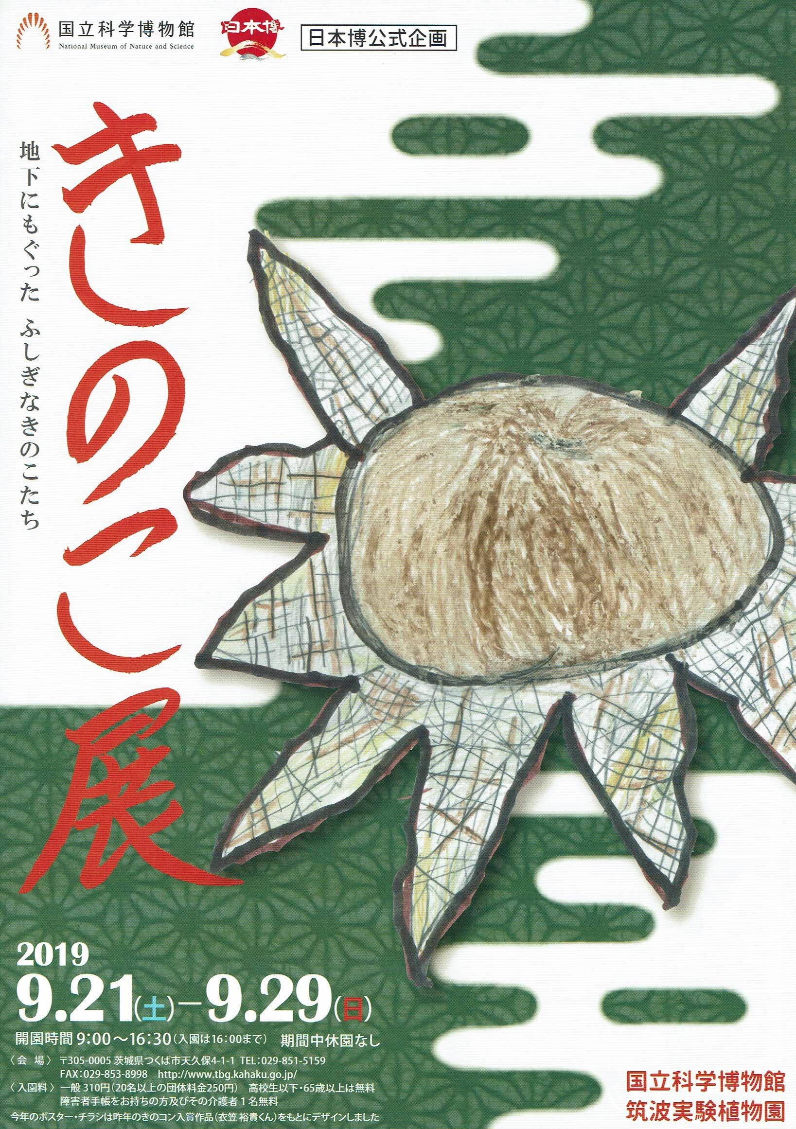 きのこ展 @ 国立科学博物館 筑波実験植物園 | つくば市 | 茨城県 | 日本