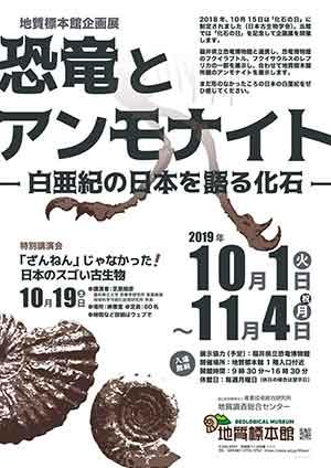 特別講演会 「ざんねん」じゃなかった!日本のスゴい古生物 @ 地質標本館 1階映像室 | つくば市 | 茨城県 | 日本