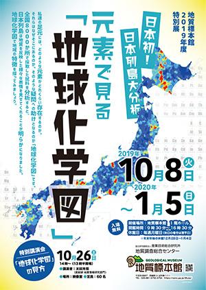 特別講演会「地球化学図」の見方 @ 地質標本館 1階 映像室 | つくば市 | 茨城県 | 日本