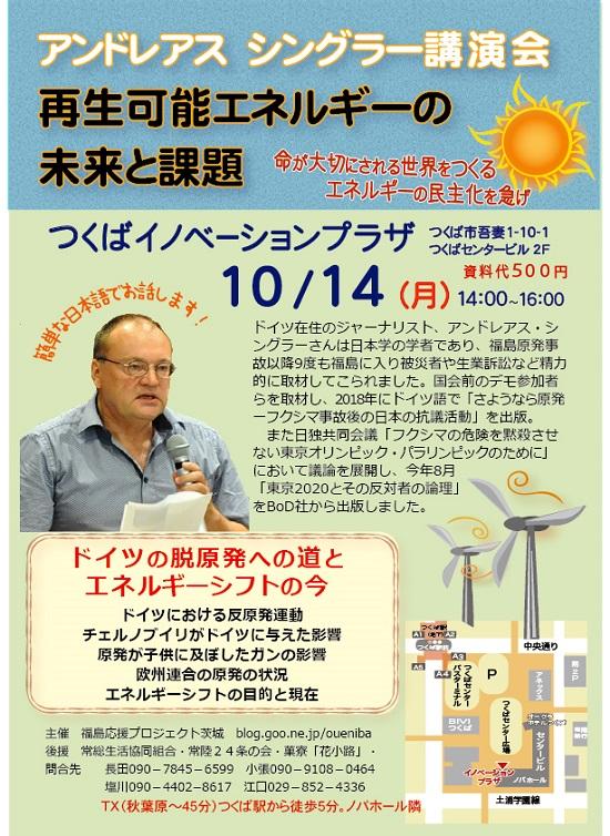 アンドレアス・シングラー講演会 再生可能エネルギーの未来と課題 @ つくばイノベーションプラザ大会議室、つくばセンタービル 2F | つくば市 | 茨城県 | 日本