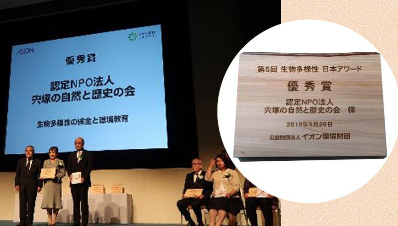 《宍塚の里山》55 「生物多様性アワード」優秀賞を受賞