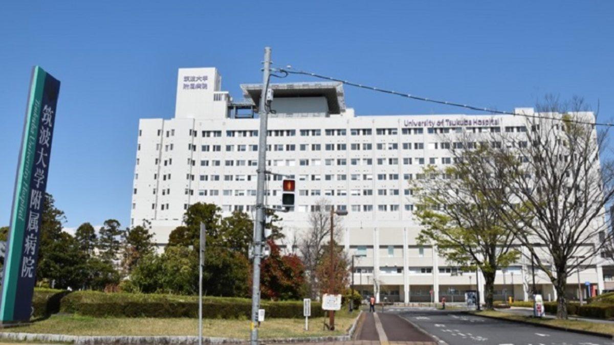 コロナ 病院 筑波 記念