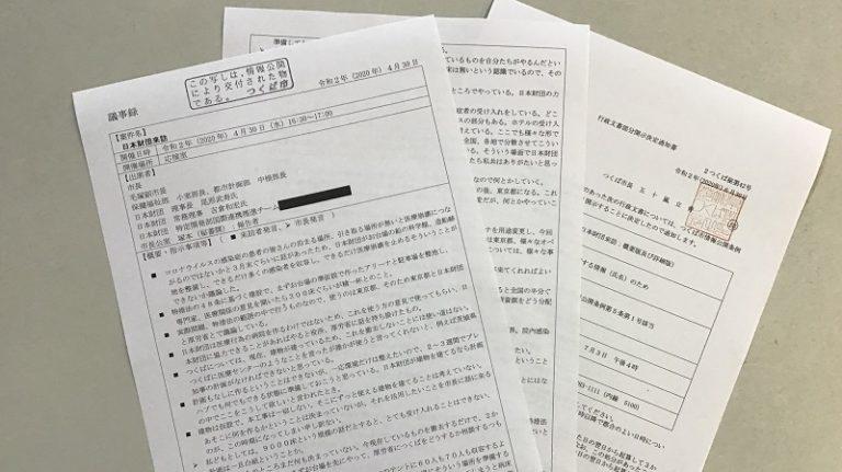 不存在の議事録 「後から発見された」 日本財団軽症者施設問題でつくば市