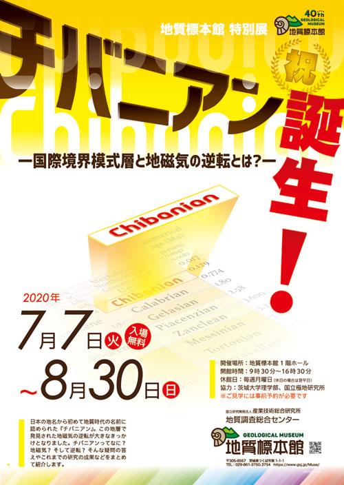 7/7-8/30 地質標本館特別展「祝チバニアン誕生!」 @ 地質標本館 1階ホール | つくば市 | 茨城県 | 日本