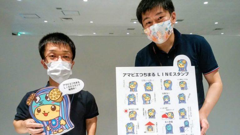 アマビエつちまるで疫病退散を祈願 土浦市職員がデザイン