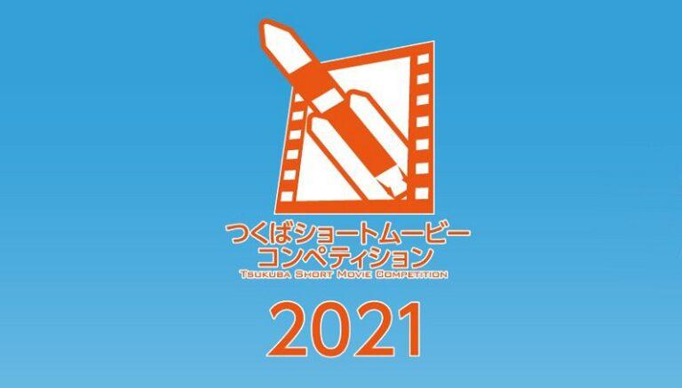 つくば短編映画祭 応募148作品、題材に新型コロナも オンラインで27日から