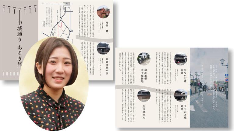リーフレットで中城通りの歩き方 土浦生まれ・育ちの女子大生が卒業制作