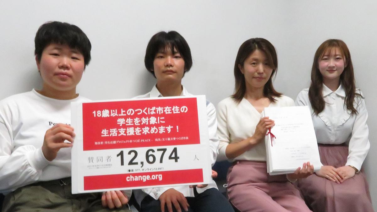 コロナ禍の学生に公的支援を 1万2674人の署名添えつくば市に要望