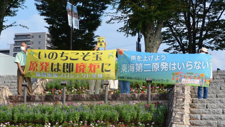 東海第2「事故が起こればつくばにも被害」 再稼働反対で街頭宣伝